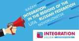 Integration in the regions of the Russian Federation